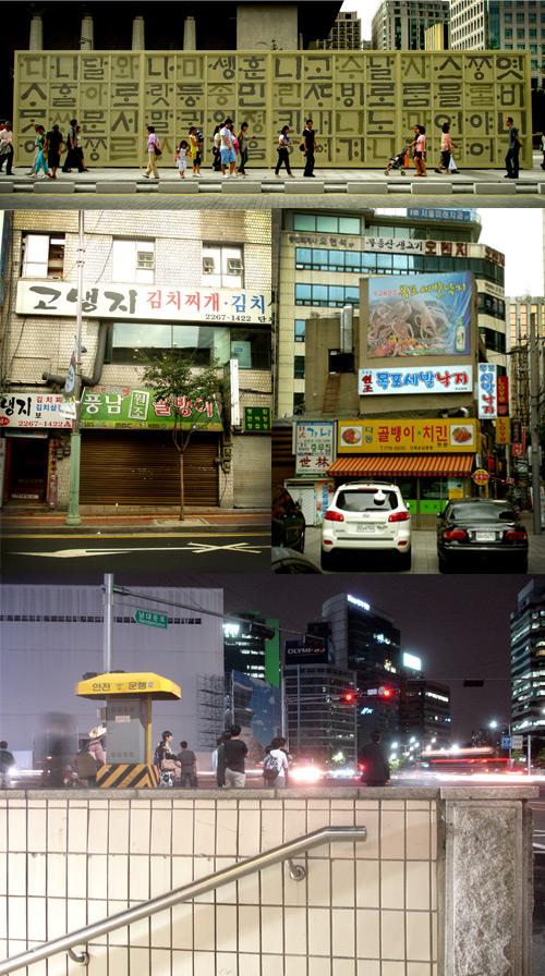 seoul_blog